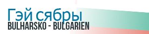 007-TID – Bulharsko – Bulgarien